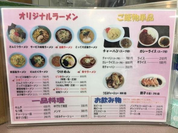 20171126034103_gourmetvox.jpg