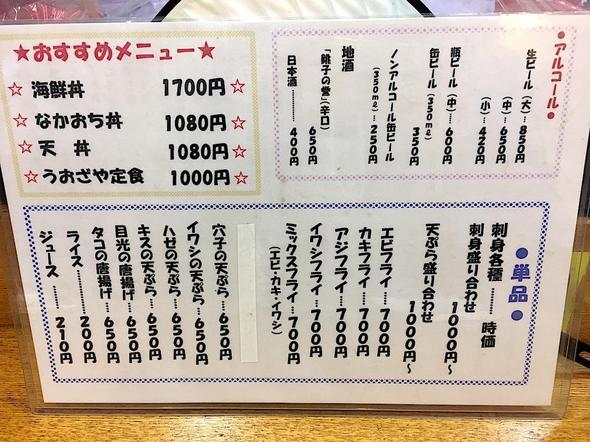 旬の店 魚座屋/なかおち丼/ウオッセ21 銚子