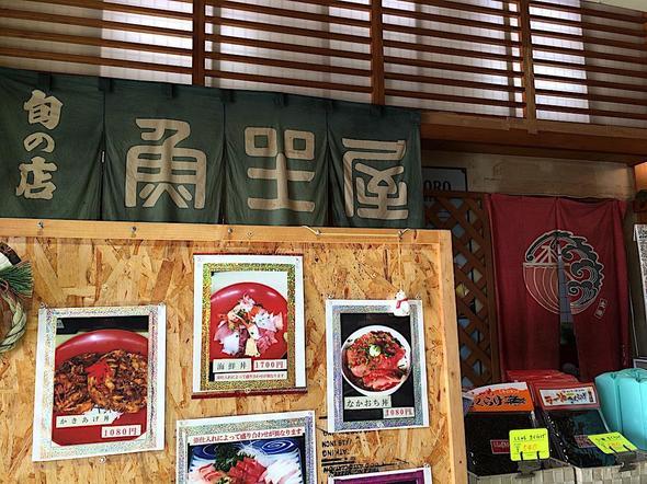 旬の店 魚座屋/まぐろ漬け丼/ウオッセ21 銚子