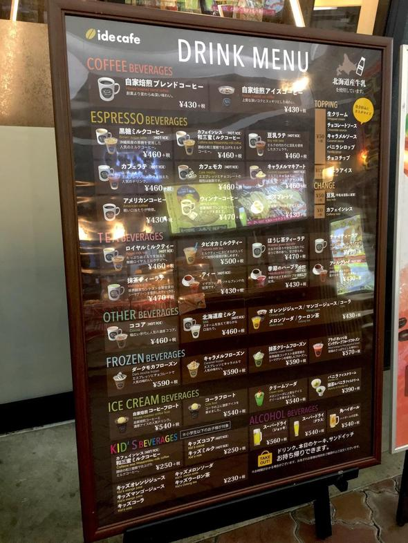 idecafe 新鎌ヶ谷駅連絡通路店