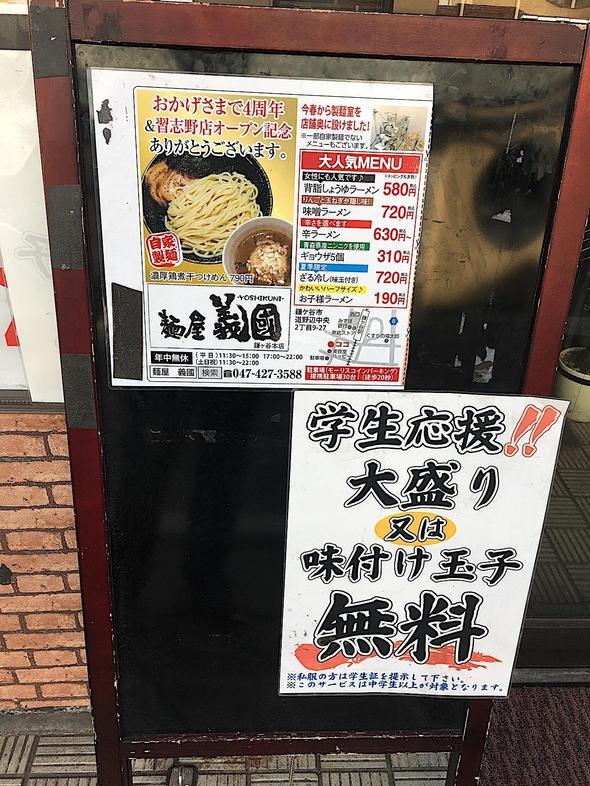 麺屋 義國/メニュー
