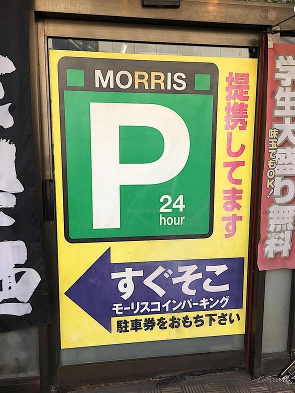 麺屋 義國/駐車場