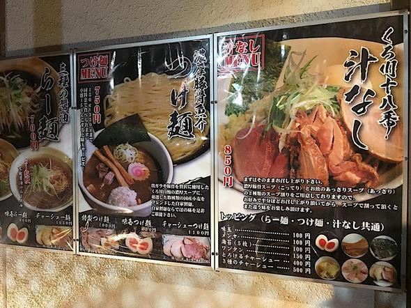 麺処 くろ川/メニュー
