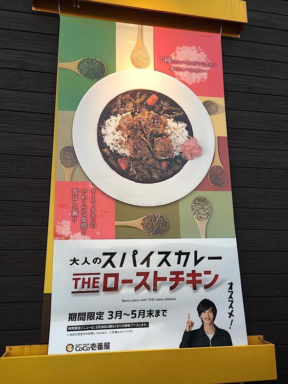 カレーハウス CoCo壱番屋 フレスポ稲毛店/メニュー/大人のスパイスカレー THE チキンロースト