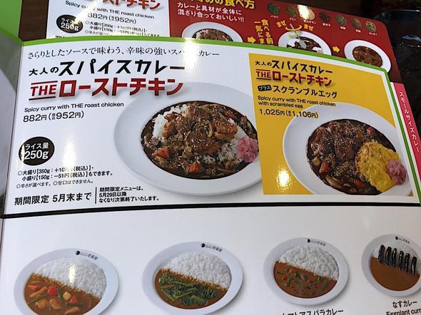 カレーハウス CoCo壱番屋 フレスポ稲毛店/メニュー