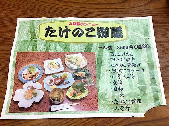 郷土料理たけのこ/たけのこ御膳のメニュー