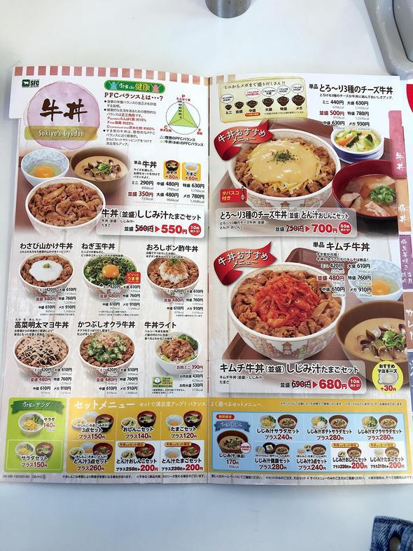 すき家 464号千葉NT白井店/メニュー