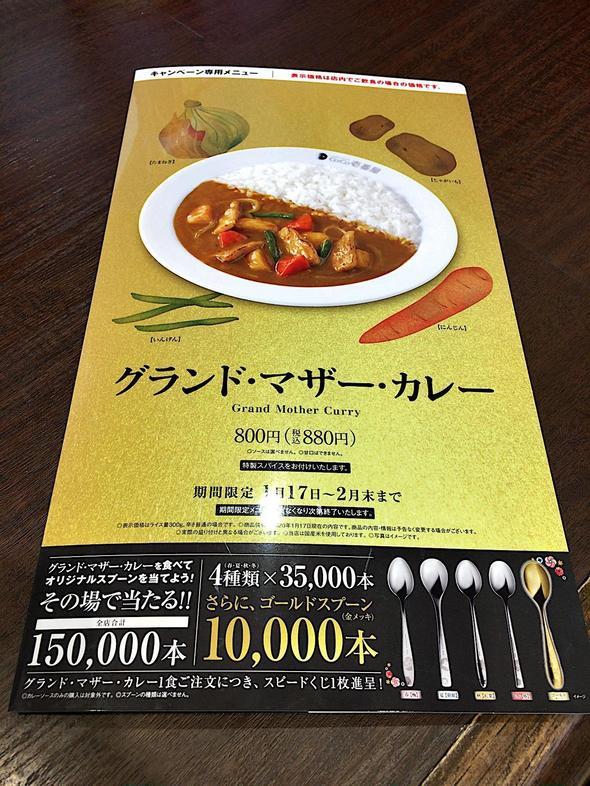 カレーハウスCoCo壱番屋 白井冨士店/グランド・マザー・カレー・キャンペーン