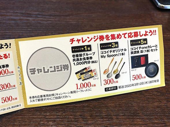 カレーハウスCoCo壱番屋 白井冨士店/グランド・マザー・カレー・キャンペーンのチャレンジ券