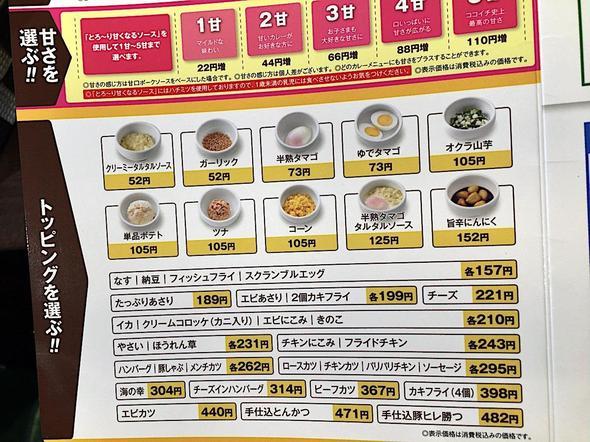 カレーハウスCoCo壱番屋 若葉区若松町店/トッピングメニュー