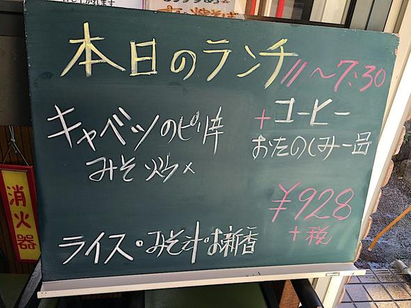 Coffee・Lunch たいら/TAIRA/日替わりメニュー
