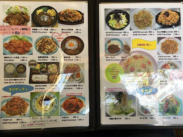 Coffee・Lunch たいら/TAIRA/メニュー