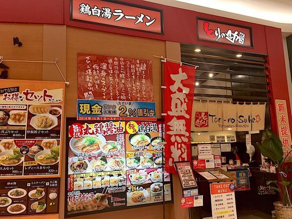 丸鶏醤油ラーメン とりの助 イオンモール千葉ニュータウン店