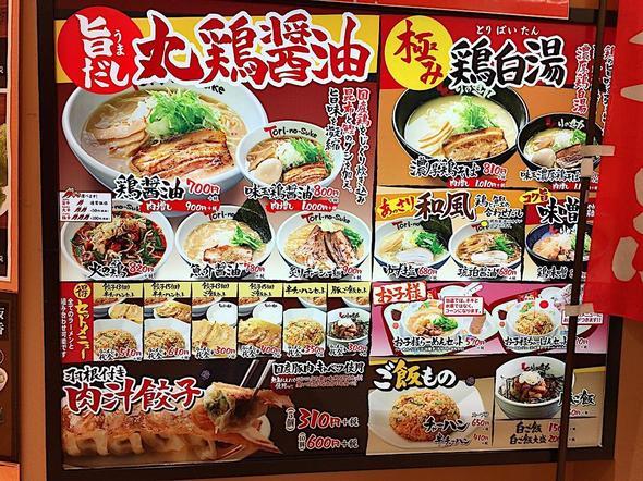 丸鶏醤油ラーメン とりの助 イオンモール千葉ニュータウン店/メニュー