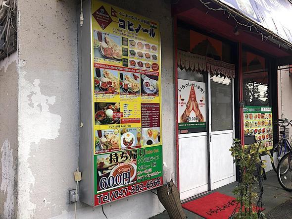 インド・ネパール料理 コヒノール/KOHINOOR