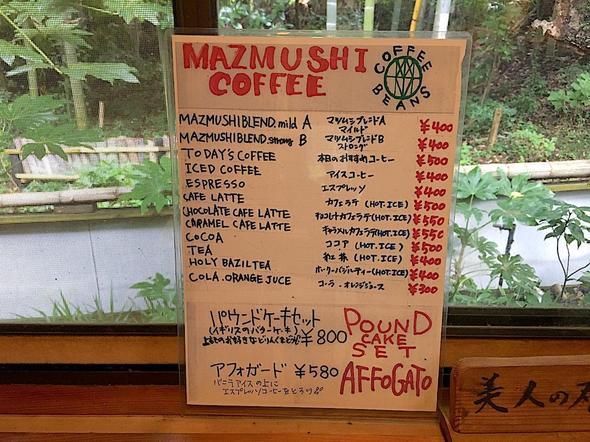 ガーデンカフェ マツムシコーヒー/GARDEN CAFE MAZMUSHI COFFEE/コーヒーメニュー