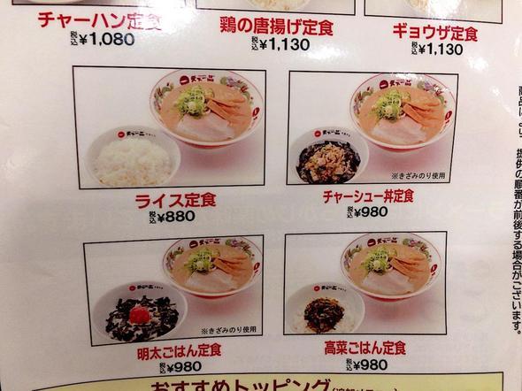 天下一品 柏店/ラーメン定食メニュー