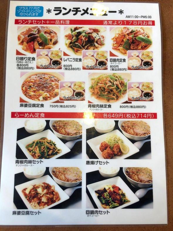 中華厨房 ゆうえん 二十世紀ヶ丘店/ランチメニュー