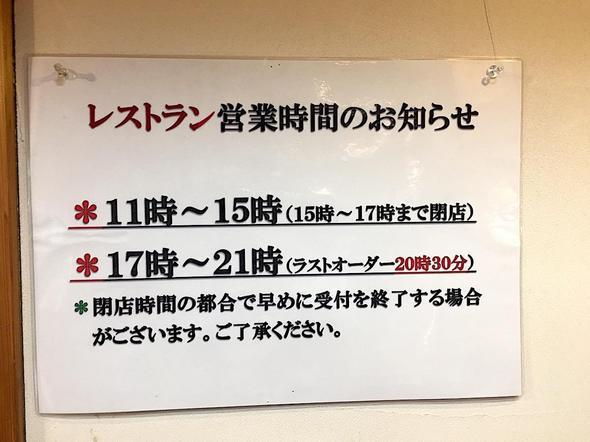 津島やすらぎの里 レストランの営業時間