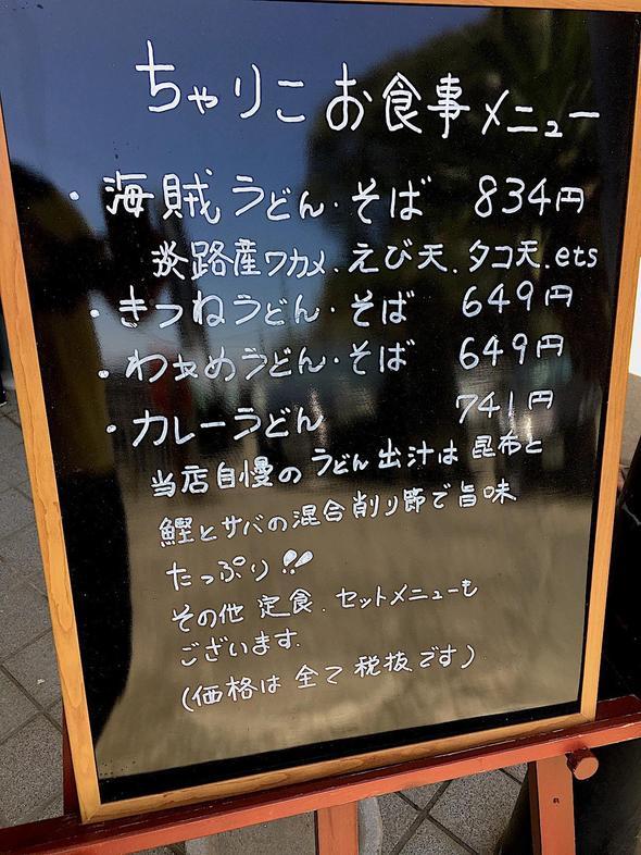 ちゃりこ/メニュー