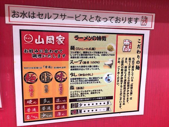 山岡家 水戸南店/鬼煮干しラーメンのお好みは麺の硬さのみ調整可能