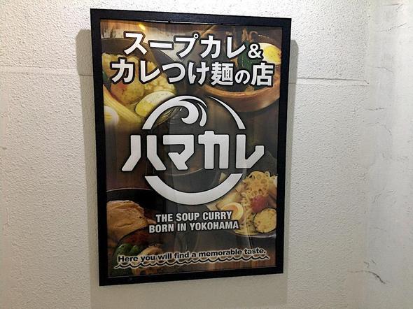 CAFE&DINING ハマカレ