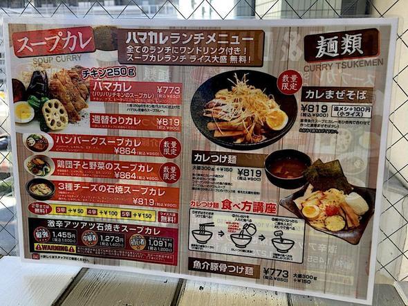 CAFE&DINING ハマカレ/メニュー