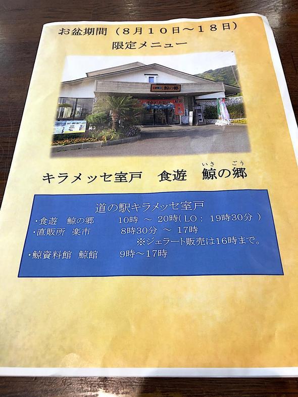 道の駅 キラメッセ室戸 食遊 鯨の郷/メニュー