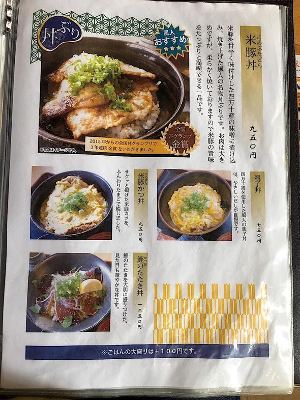 道の駅 あぐり 窪川 レストラン風人/メニュー