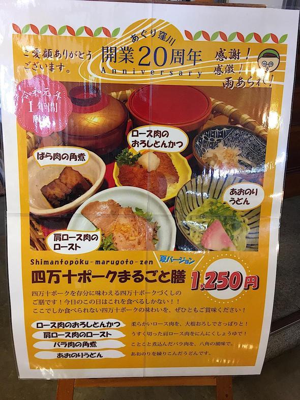 道の駅 あぐり 窪川 レストラン風人/メニュー/開業20周年