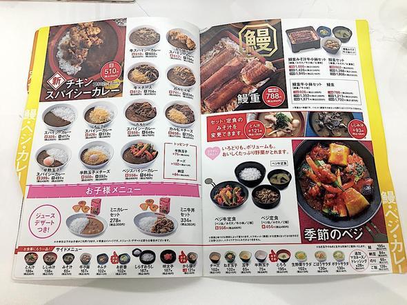 吉野家 53号線国体町店/メニュー