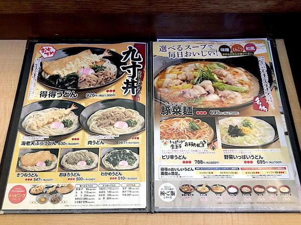 得得 小松島店/メニュー