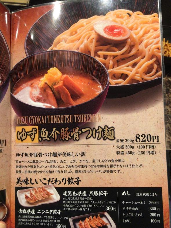 20171029053838_gourmetvox.jpg