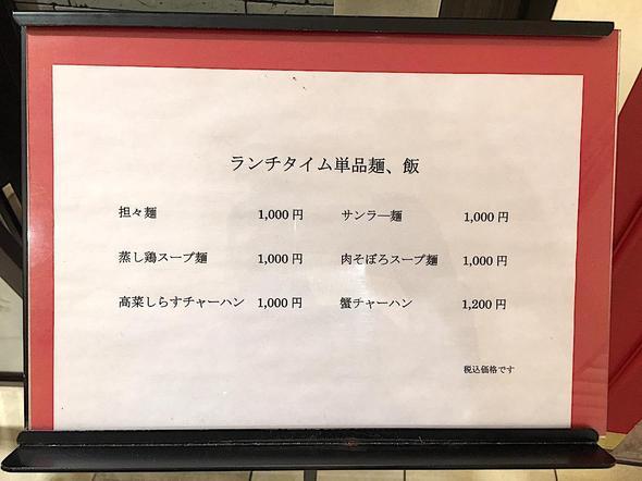チャイニーズ・レストラン 芝蘭/チーラン 豊洲店