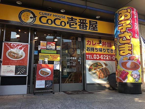 カレーハウス CoCo壱番屋 豊洲センタービル店