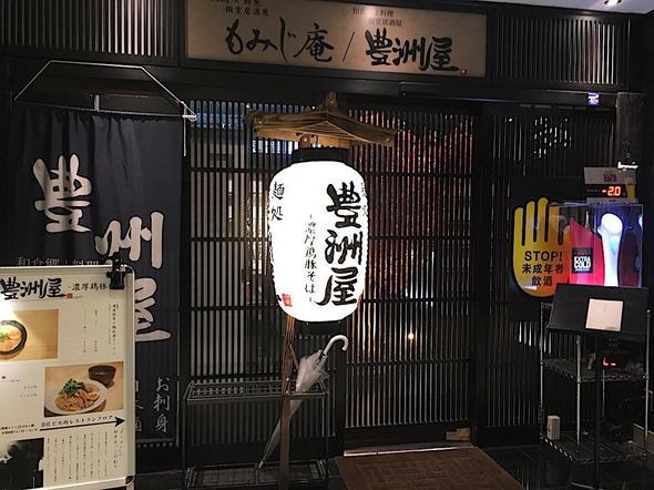 麺処 豊洲屋