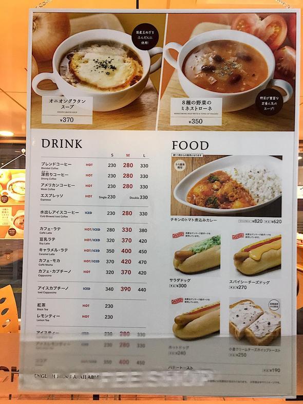 BECK'S COFFEE SHOP 新木場店/メニュー