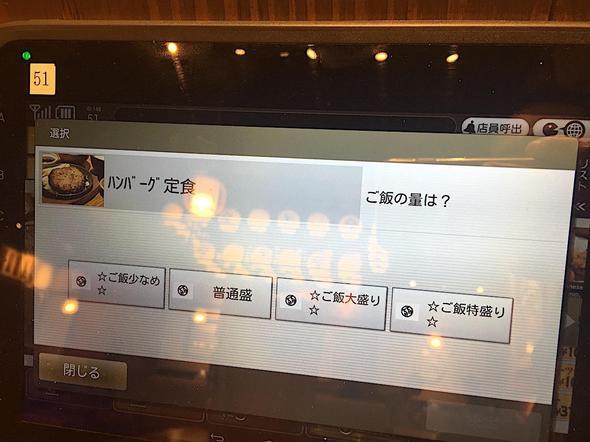 てけてけ 豊洲IHIビル店/タッチパネルメニュー
