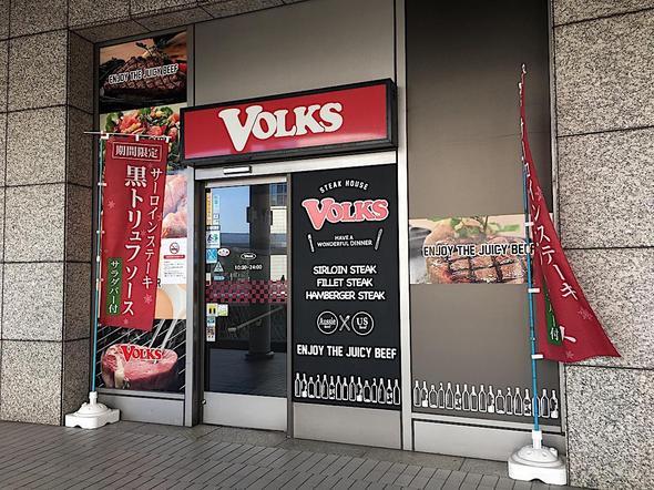 フォルクス/VOLKS 豊洲店