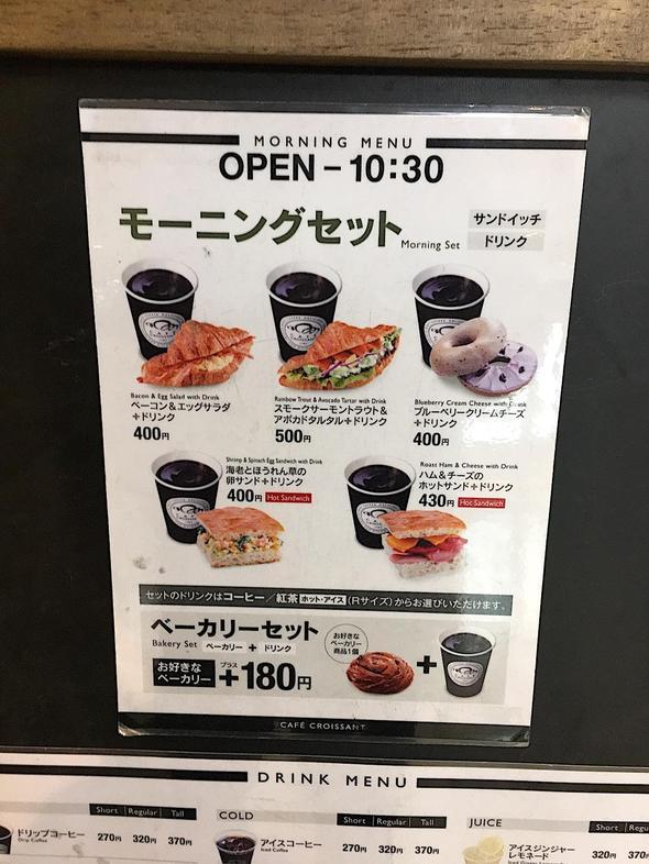カフェ クロワッサン/Cafe CROISSANT 青山ツインタワー店/メニュー