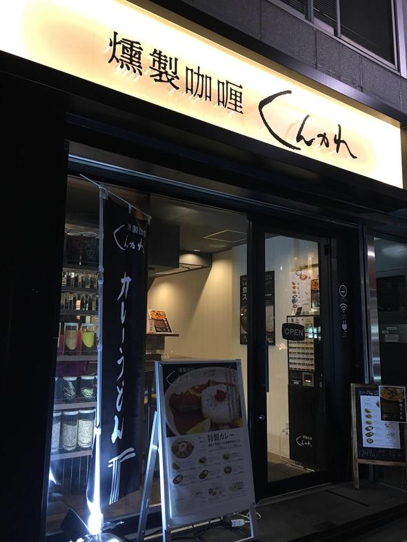 燻製咖喱 くんかれ 赤坂店