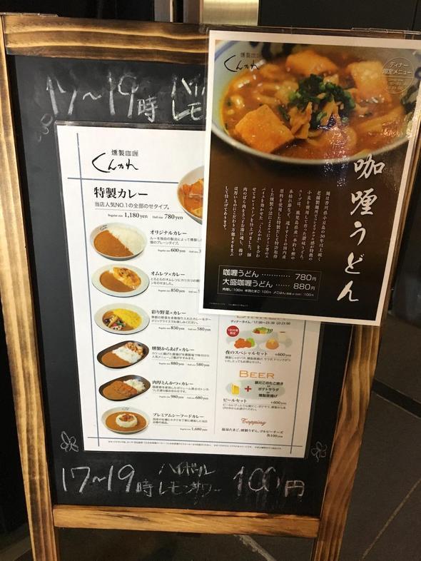 燻製咖喱 くんかれ 赤坂店/メニュー