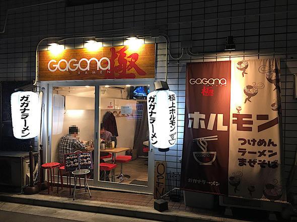 ガガナラーメン/GaGaNa Ramen 極