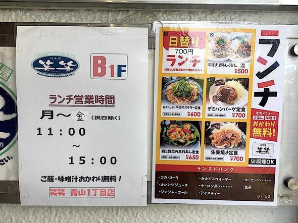 居酒屋 笑笑 青山1丁目駅前店/メニュー