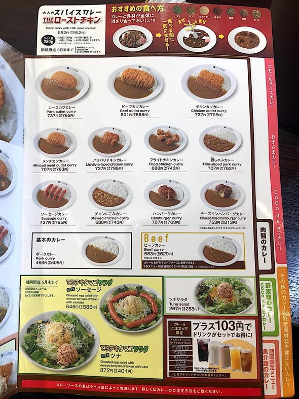 カレーハウス CoCo壱番屋 港区青山1丁目店/メニュー