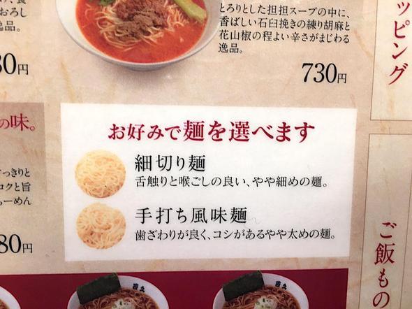 らーめん 直久 青山店/とんさいラーメン 塩