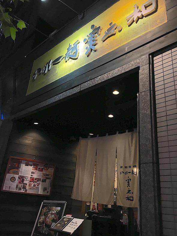 カレー麺 実之和 赤坂店