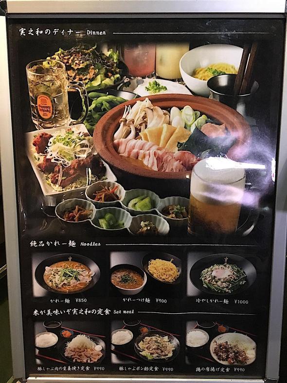 カレー麺 実之和 赤坂店/メニュー