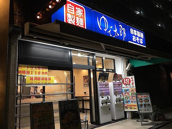ゆで太郎 南青山1丁目店