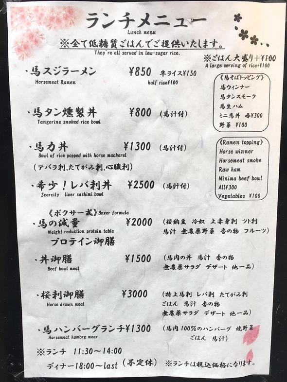 馬料理 桜詩 天國姉妹店/ランチメニュー